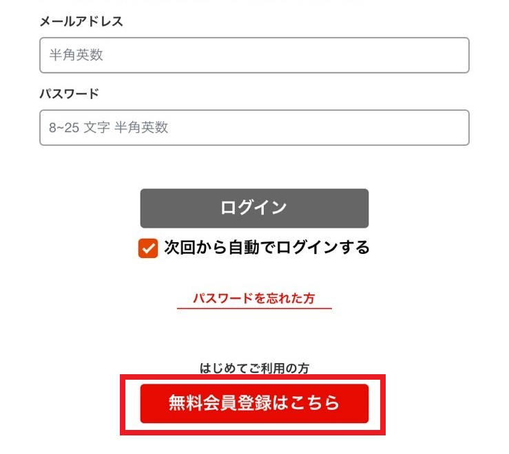 PICMOVR登録方法
