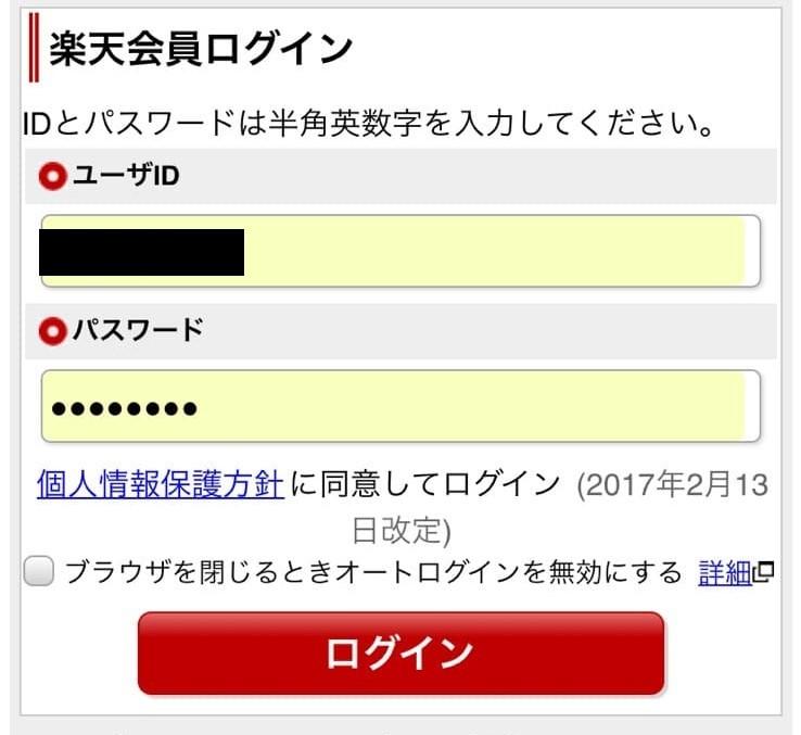 U-NEXTクレジット入力