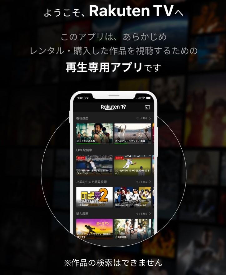 楽天TVアプリ