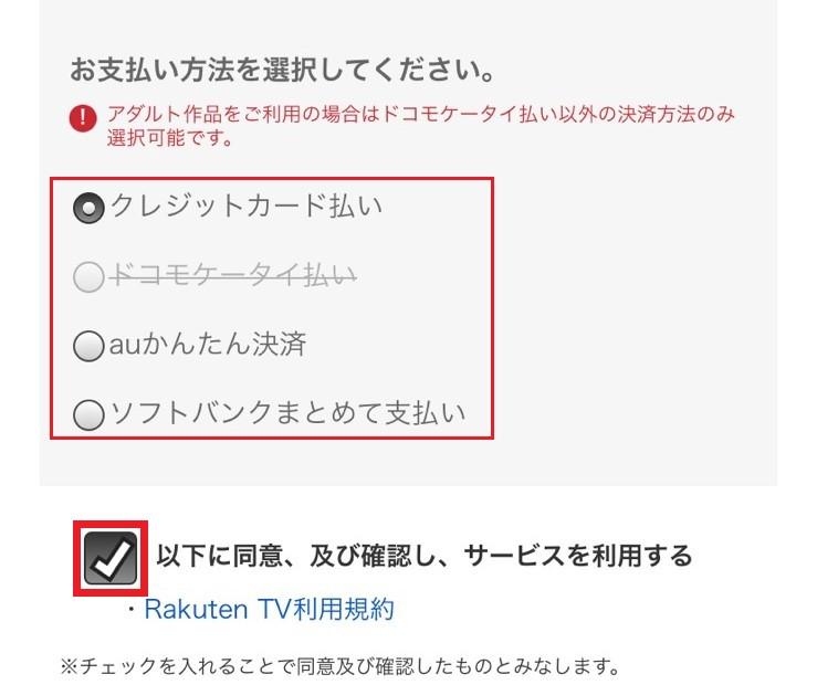 楽天TV登録方法