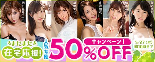 fanza人気女優50%OFFキャンペーン