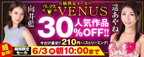 FANZA VENUS30%OFF