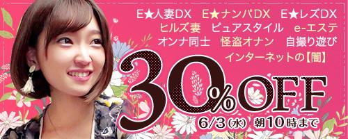 FANZA E★人妻DX他30%OFF