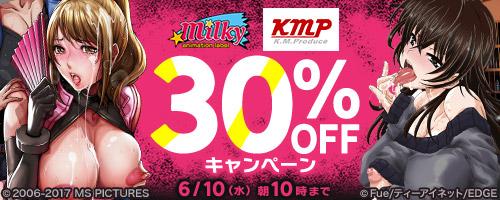 FANZA アニメ30%OFFセール