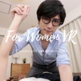 女性向けVRのおすすめAV7選!エロメンとのセックス体験で究極のオナニー