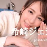 日本人離れしたSEXが魅力の希崎ジェシカのVR動画をチェック!年内引退とかマジショック!
