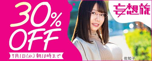 FANZA 妄想族30%OFF