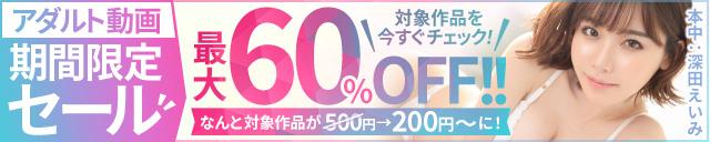 FANZA60%offセールバナー