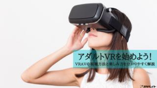 アダルトVRを始めよう!VRAVの視聴方法と楽しみ方を分かりやすく解説