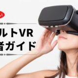 VRAVを見る方法を解説!今すぐ始めたいアダルトVRの初心者ガイド