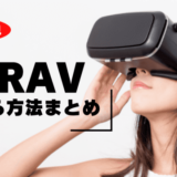 VR AVを始める方法まとめ!失敗しない抜けるエロVR作品の選び方とは?