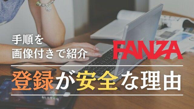 FANZA(DMM)の会員登録方法まとめ!安全に使える理由も解説します。