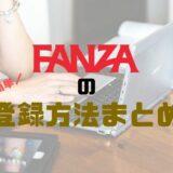 FANZA(DMM)の登録方法まとめ!安全・安心にアダルト動画を視聴しよう