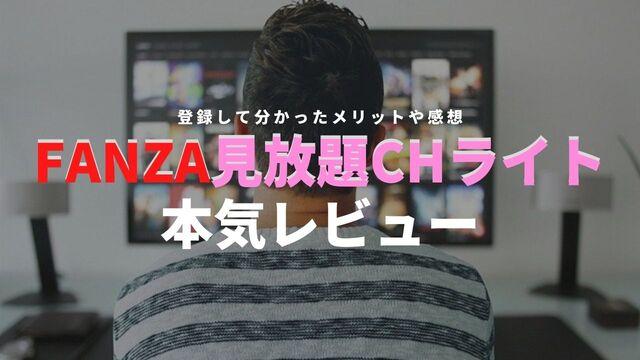 FANZA「見放題chライト」へ実際に登録した感想!他社比較しながらメリットデメリットも解説