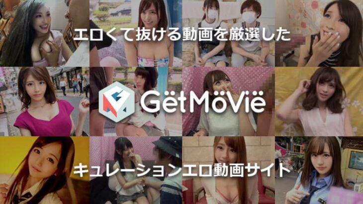 ゲットムービーは無料サンプル見放題!安全に使えるスマホエロ動画サイトを解説