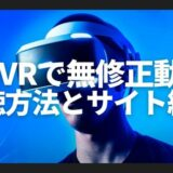PSVRで無修正VR動画を視聴する方法とおすすめサイトを紹介