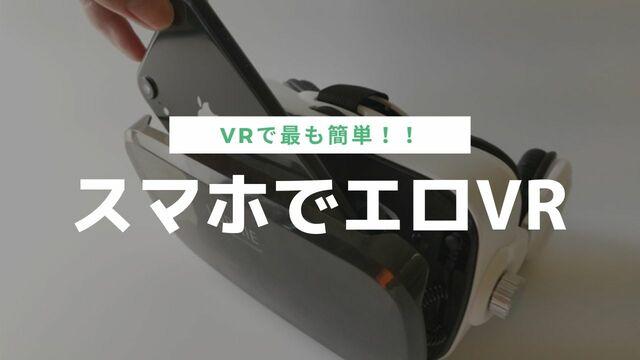 スマホでVRエロ動画を視聴する方法!初心者でも簡単にVR体験!
