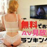 AV見放題が無料でお試しできるオススメ動画配信サービスランキング7選