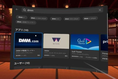 Oculus Quest 2 DMMアプリ