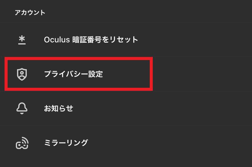 Oculus Quest 2アクティビティ設定