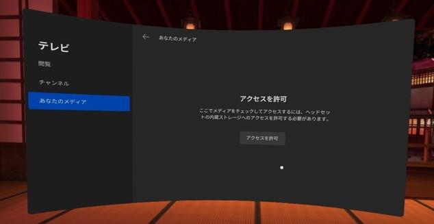 Oculus Quest2アダルトフェスタ視聴方法