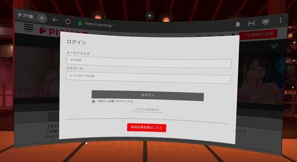 Oculus Quest 2 PICMO視聴方法