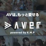 Averのアダルト動画(VR)見放題まとめ!KMPの新サービスを徹底調査