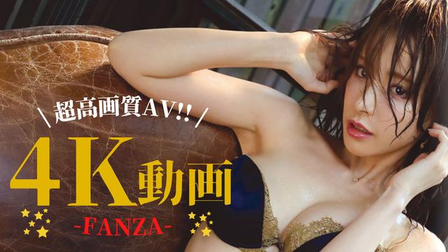 FANZAの4Kアダルト動画まとめ!超高画質のAVを無料で体験しよう