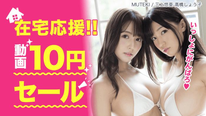 【開催中】FANZA10円動画セールまとめ!年に数回の激安企画を見逃すな!