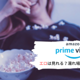 【2021年最新】Amazonプライムビデオはエロ作品も見れる?濡れ場がエロい映画30選