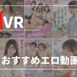 S1(エスワン)VRのおすすめエロ動画10選!美女ぞろいの超単体メーカー