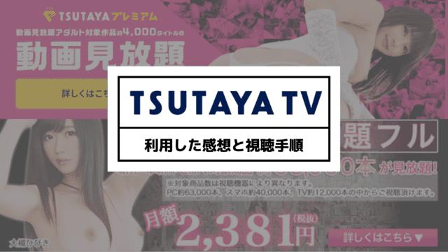 TSUTAYA TVのアダルト見放題を利用した感想と視聴手順を解説