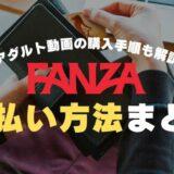 FANZAの支払い方法と購入手順まとめ!バレずに使えるオススメの決済方法とは?
