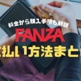 FANZA(DMM)の支払い方法まとめ!アダルト動画の料金から購入方法まで解説