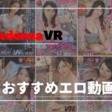 マドンナVRのおすすめエロ動画10選!熟女・人妻特化の人気AVメーカー