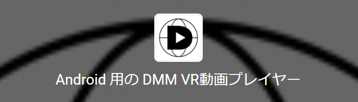 Android用のDMMVR動画プレーヤー