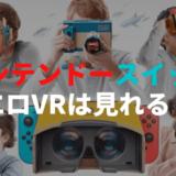 ニンテンドースイッチのVR KitでエロVR動画は見れるのか調査