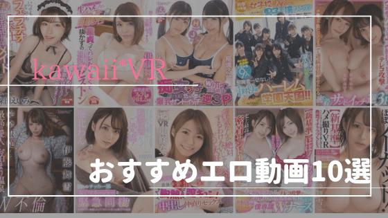 kawaii*VRのおすすめエロ動画10選!美少女だけが揃ったAVメーカー特集