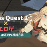 Oculus Quest 2で遊べるVRエロゲのおすすめ10選!Oculus Linkの接続方法も紹介