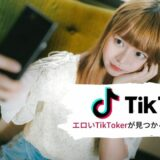 TikTokでエロ動画を見よう!すぐにエロ可愛いティックトッカーが見つかる検索方法まとめ!