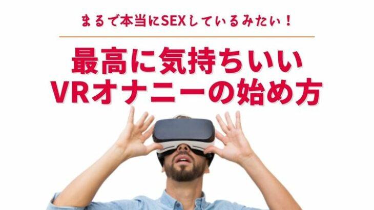 VRオナニーの始め方と最高に気持ちよくなる秘訣!SEXと同じ快感が味わえる!