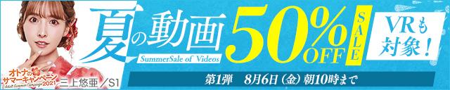 FANZA夏の動画50%OFFセールバナー