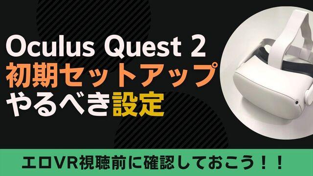 Oculus Quest 2の初期セットアップ方法!エロVRを見る前にやるべき設定とは?