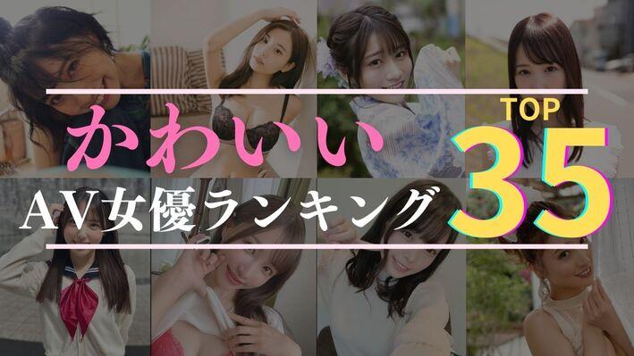 【2021年最新】かわいいAV女優のおすすめランキング35選!エロい美女たちの人気AV作品も1人ずつ紹介